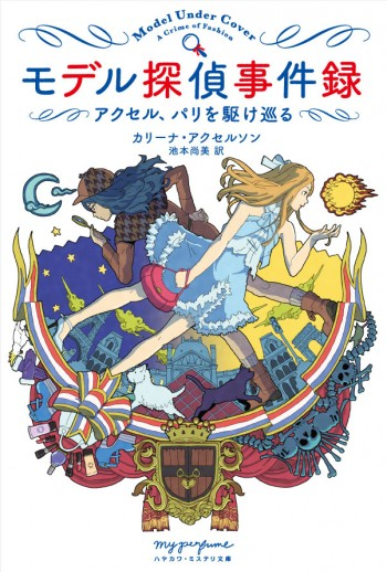 A Crime of Fashion's Japanese cover!